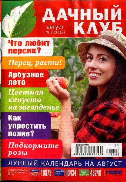 Журнал Дачный клуб (№8 2018) Читать онлайн