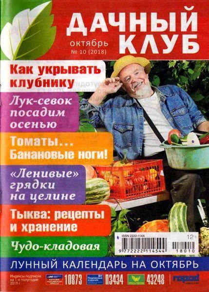 Журнал Дачный клуб (№10 2018) Читатьонлайн
