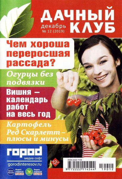 Журнал Дачный клуб (№12 2019) Читатьонлайн