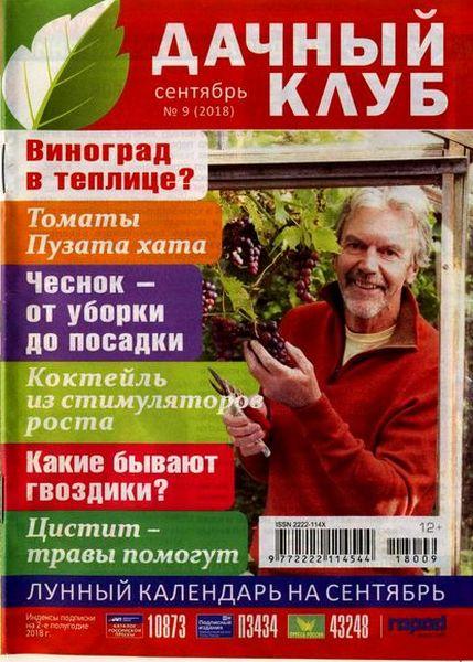 Журнал Дачный клуб (№9 2018) Читатьонлайн