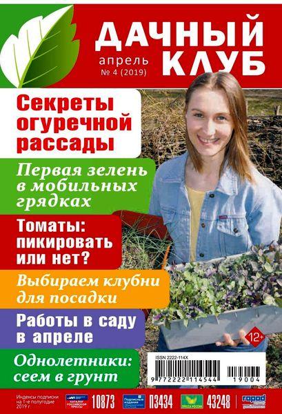 Журнал Дачный клуб (№4 2019) Читатьонлайн