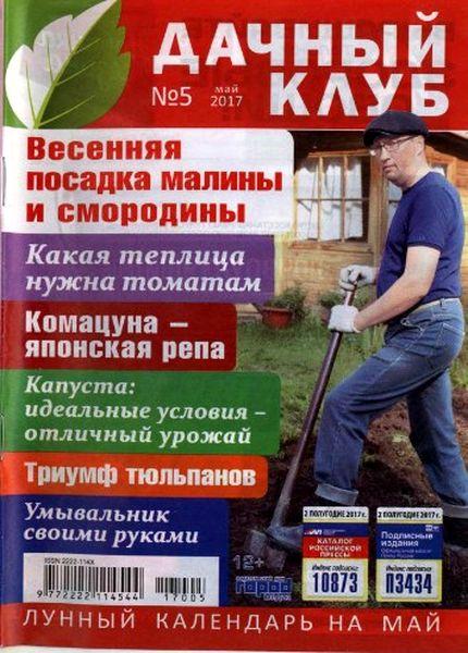 Журнал Дачный клуб (№5 2017) Читатьонлайн