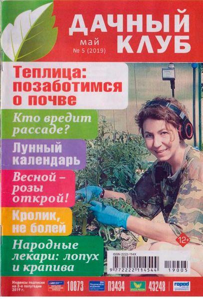 Журнал Дачный клуб (№5 2019) Читатьонлайн