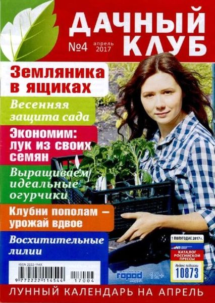 Журнал Дачный клуб (№4 2017) Читатьонлайн