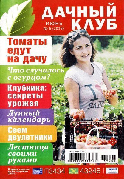 Журнал Дачный клуб (№6 2019) Читатьонлайн