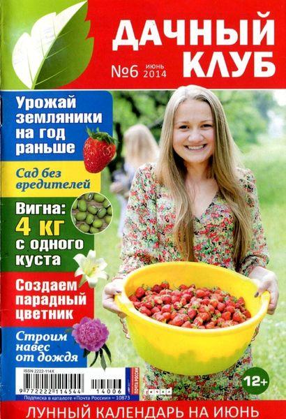 Журнал Дачный клуб (№6 2014) Читатьонлайн