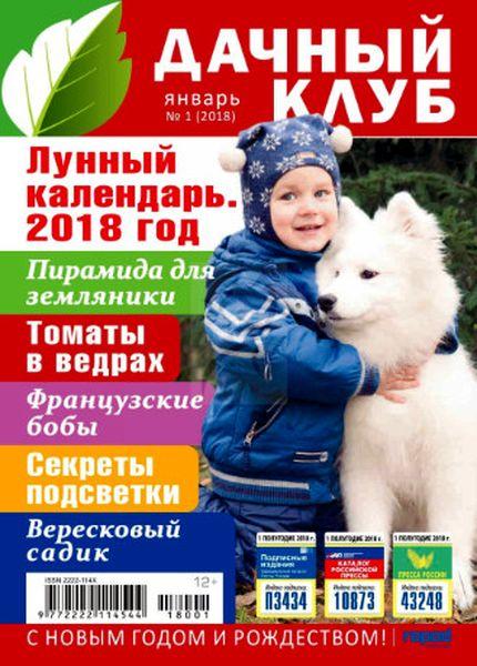 Журнал Дачный клуб (№1 2018) Читатьонлайн