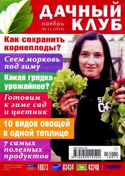 Журнал Дачный клуб (№11 2018) Читатьонлайн