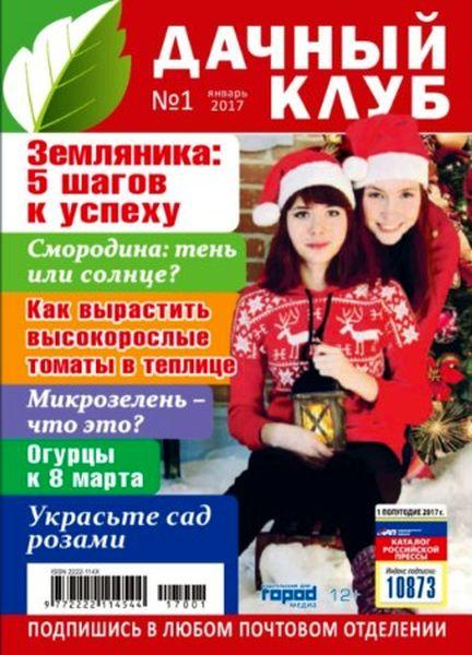 Журнал Дачный клуб (№1 2017) Читатьонлайн