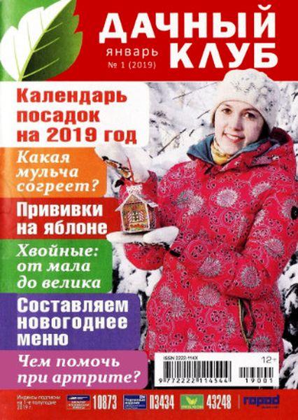 Журнал Дачный клуб (№1 2019) Читатьонлайн