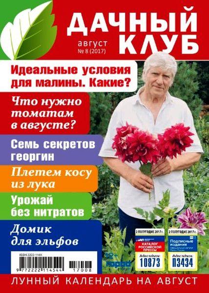 Журнал Дачный клуб (№9 2017) Читатьонлайн
