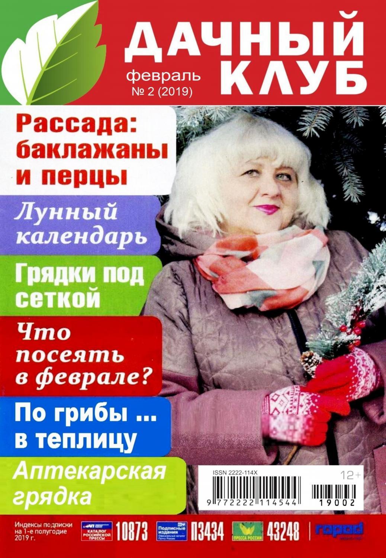 Журнал Дачный клуб (№2 2019) Читатьонлайн