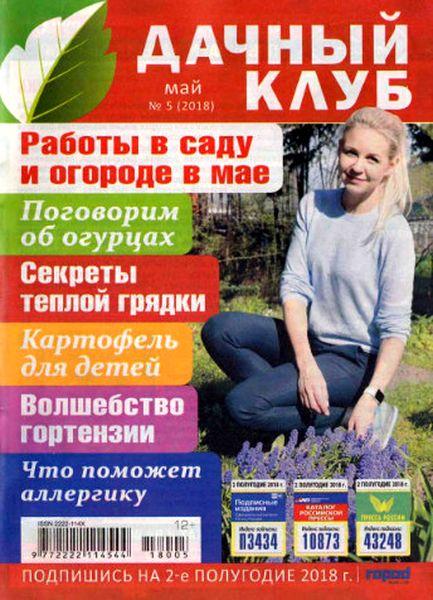 Журнал Дачный клуб (№5 2018) Читатьонлайн
