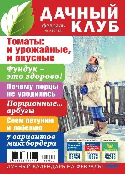 Журнал Дачный клуб (№2 2018) Читатьонлайн
