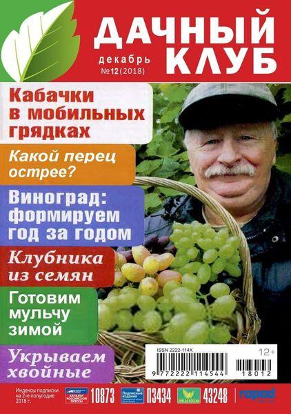 Журнал Дачный клуб (№12 2018) Читатьонлайн