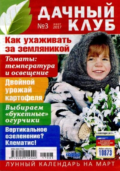 Журнал Дачный клуб (№3 2017) Читатьонлайн