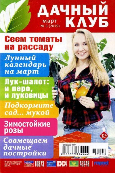 Журнал Дачный клуб (№3 2019) Читатьонлайн