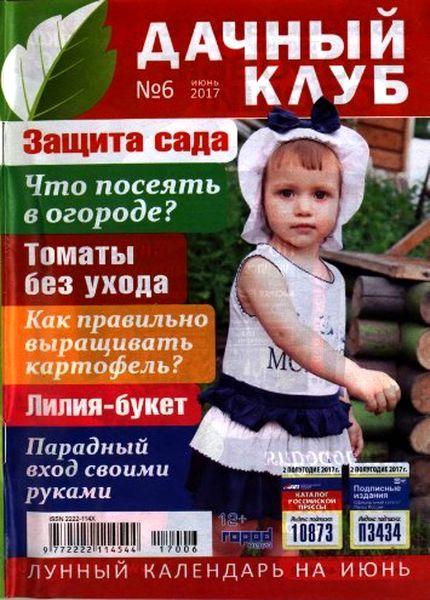 Журнал Дачный клуб (№6 2017) Читатьонлайн