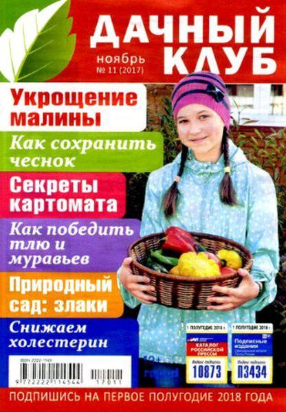 Журнал Дачный клуб (№11 2017) Читатьонлайн