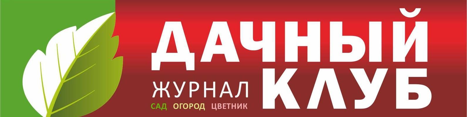 zhurnal-dachnyj-klub-chitat-vse-nomera-onlajn-1
