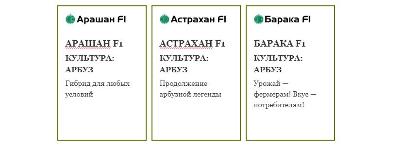semena-gibrida-arbuza-syngenta-vegetativnye-i-selektivnye-svojstva-22