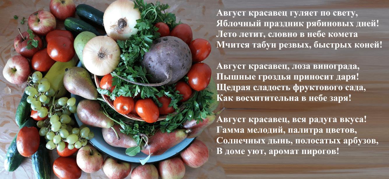 urozhajnyj-avgust-traditsii-pravoslavnye-prazdniki-avgusta