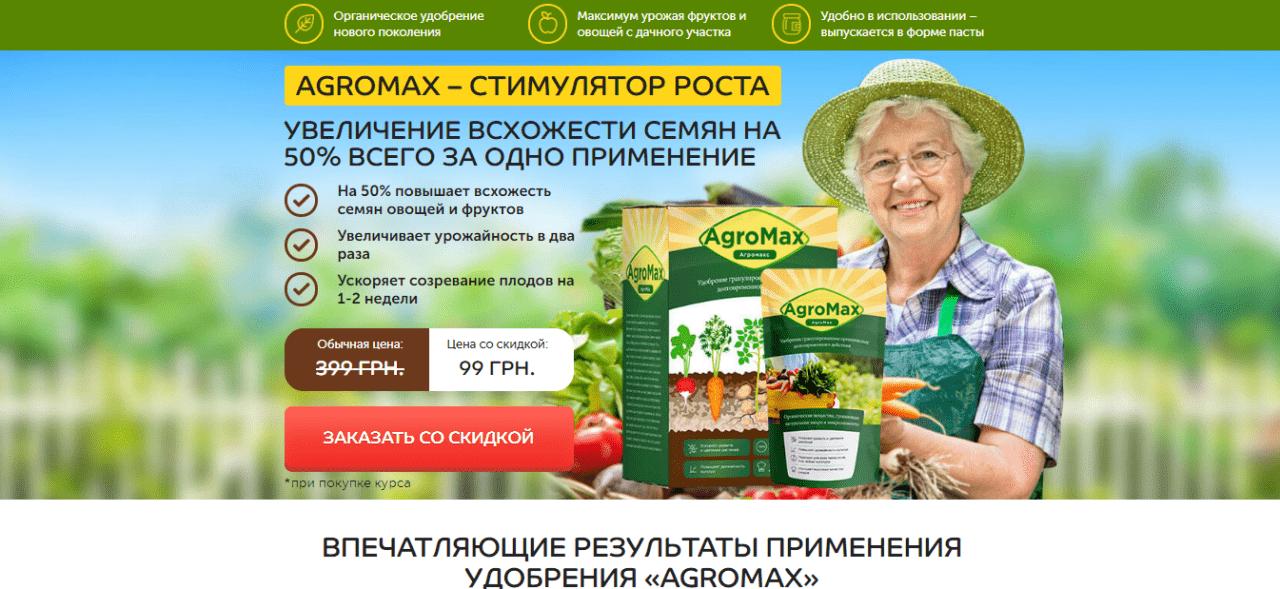 agromaks-otzyvy-pokupatelej-instruktsiya-po-primeneniyu-udobreniya